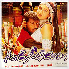 Mr. Romeo - Arrahman